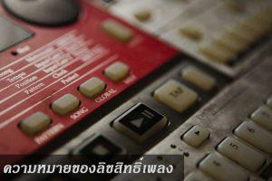 Music-copyright-news-site